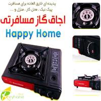 اجاق گاز مسافرتی کیف دار Happy home