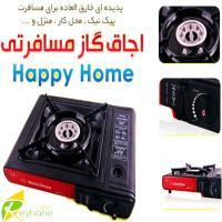 توضيحات اجاق گاز مسافرتی کیف دار Happy home