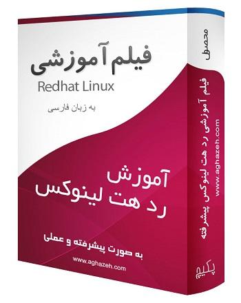 خرید پستی فیلم آموزشی Redhat Linux به صورت پیشرفته به زبان فارسی