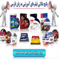 مجموعه اول فیلم های آموزشی سایت آغازه (رشته کامپیوتر) در 6 عدد DVD به زبان فارسی