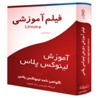 توضيحات اموزش دوره ی لینوکس پلاس Linux+ فارسی