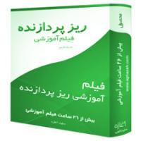 خرید پستی فیلم آموزش جامع فارسی ریز پردازنده در 2 عدد DVD