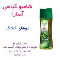 شامپو گیاهی آسارا برای موهای خشک