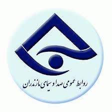 پخش تبلیغ در صداو سیمای مازندران