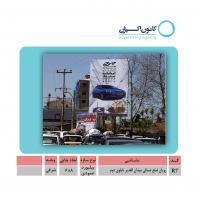 تبلیغ در رویان -بیلبورد ضلع شمالی میدان الغدیر