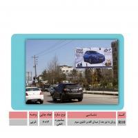 تبلیغ در نور و رویان -بیلبورد ضلع جنوبی  میدان الغدیر  تابلو  سوم