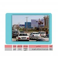 تبلیغ در بیلبورد رویان به نوربعد میدان الغدیر  تابلو  اول
