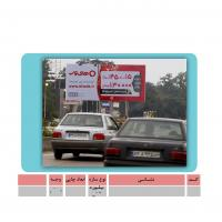 تبلیغ در رویان -بیلبورد ضلع جنوبی  میدان الغدیر  تابلو  چهارم