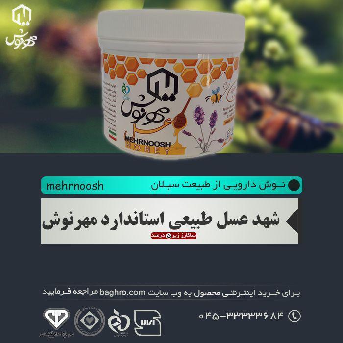 عسل شهد استاندارد ساکارز زیر 5
