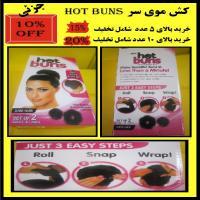 کش موی سر hot buns
