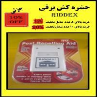 حشره کش برقی riddex