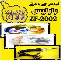 بابلیس zf-2002