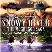 رودخانه برفی (فصل سوم- دوبله)