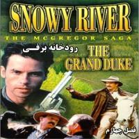 رودخانه برفی (فصل چهارم- دوبله)