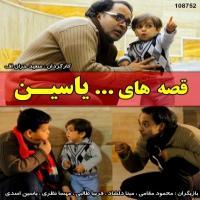 سریال قصه های یاسین