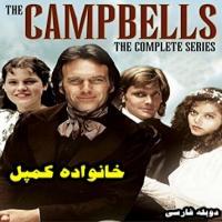 سریال خانواده کمپل (دوبله)