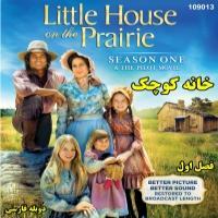 سریال خانه کوچک (فصل اول) (دوبله)