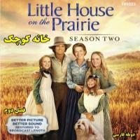 سریال خانه کوچک (فصل دوم) (دوبله)