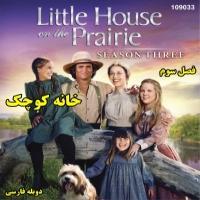 سریال خانه کوچک (فصل سوم) (دوبله)