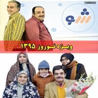 برنامه سه شو (نوروز 95)