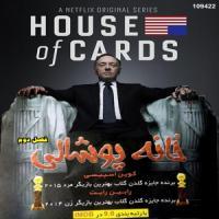 سریال خانه پوشالی (فصل دوم) - دوبله