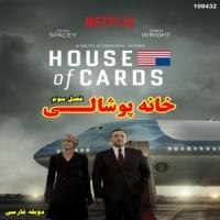 سریال خانه پوشالی (فصل سوم) - دوبله