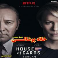سریال خانه پوشالی (فصل چهارم) - دوبله