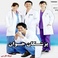 سریال پزشکان جوان (دوبله)