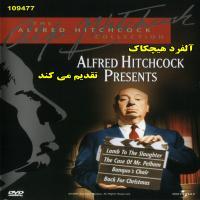 مجموعه آلفرد هیچکاک تقدیم می کند