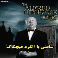 مجموعه ساعتی با آلفرد هیچکاک (دوبله فارسی)