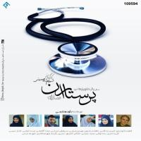 سریال ایرانی پرستاران (فصل دوم)
