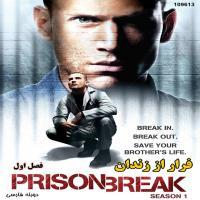 سریال فرار از زندان (فصل اول)(دوبله)