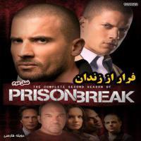 سریال فرار از زندان (فصل دوم)(دوبله)