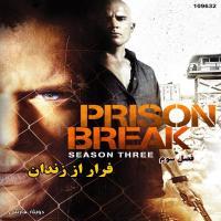 سریال فرار از زندان (فصل سوم)(دوبله)