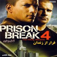 سریال فرار از زندان (فصل چهارم)(دوبله)