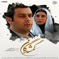 سریال ایرانی گمشدگان