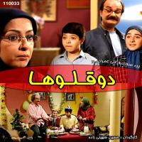 سریال ایرانی دوقلوها