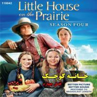 سریال خانه کوچک (فصل 4) - دوبله
