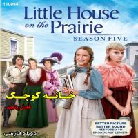 سریال خانه کوچک (فصل 5) - دوبله