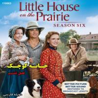 سریال خانه کوچک (فصل 6) - دوبله