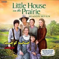 سریال خانه کوچک (فصل 7) - دوبله