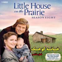 سریال خانه کوچک (فصل 8) - دوبله