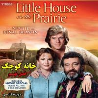 سریال خانه کوچک (فصل 9) - دوبله