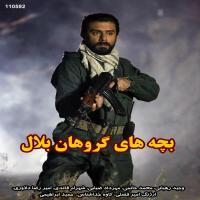 سریال بچه های گروهان بلال