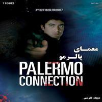سریال معمای پالرمو (دوبله فارسی)