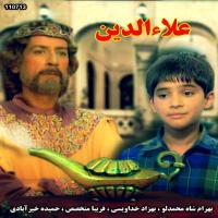 سریال علاالدین