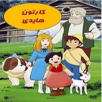 کارتون هایدی (دوبله)