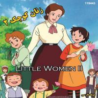 کارتون زنان کوچک 2 (دوبله فارسی)