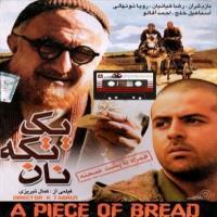 فیلم یک تکه نان