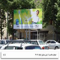 بیلبورد تبلیغاتی نبش تقاطع خیابان ملاصدرا شیراز